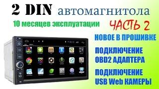 2 DIN магнитола Подключение OBD2 и USB Web камеры ЧАСТЬ 2