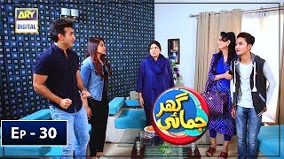 Ghar Jamai Episode 30 | 4th May 2019 | ARY Digital Drama