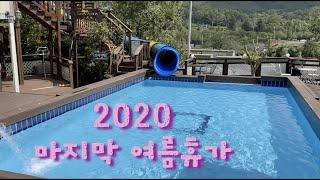 [경주여행] 올해 마지막 물놀이 경주펜션 추천 |연어 …
