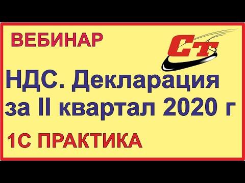 НДС. Сдаем декларацию за 2 квартал 2020 года.