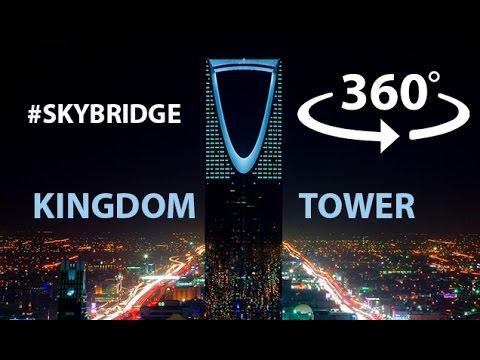 Kingdom Center Tower 360° VR Virtual Reality 4K HD Riyadh Saudi Arabia Day المملكة العربية السعودية