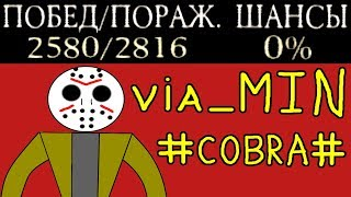 Necros ( Jason Voorhees ) играет против via_MIN # COBRA # ( Sonya )...