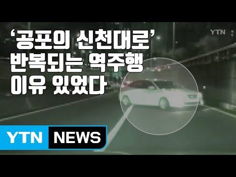 [자막뉴스] '공포의 신천대로' 반복되는 역주행, 이유 있었다 / YTN