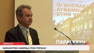 ArcadiaPortal.gr Επιτυχημένη η πρώτη νοσηλευτική ημερίδα στην Τρίπολη