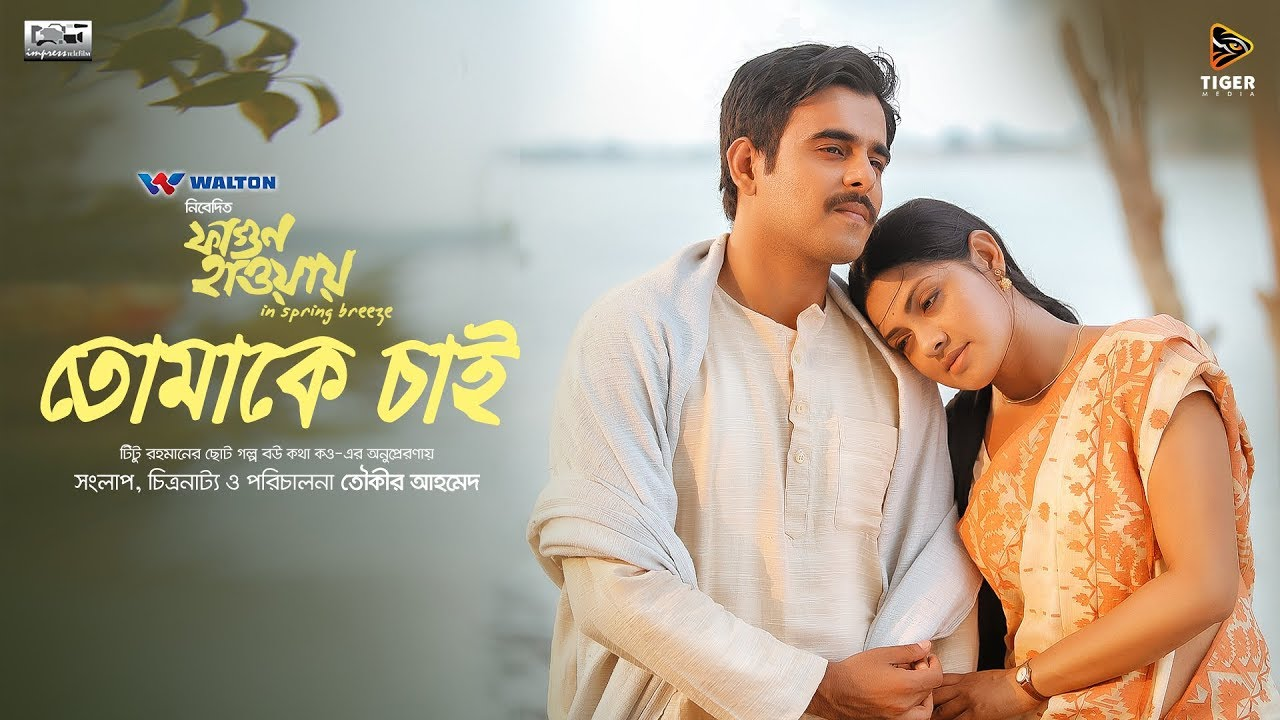 Tomake chai bangla movie mp3 song free download