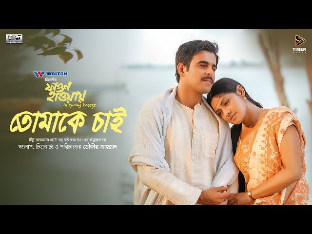 Tomake Chai - Shukonna & Pintu Ghosh | Bengali Movie Song | Fagun Haway (2019) | Siam | Tisha