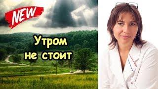 Почему по утрам не стоит?(http://doctormakarova.ru/ Что один раз встало - не будет стоять вечно, как не крути..., 2014-12-22T16:14:36.000Z)