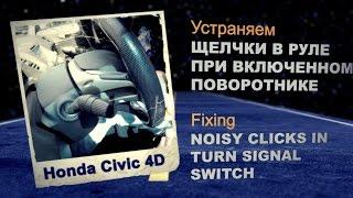 Чиним щелчки в руле при включенном поворотнике Civic 4D | Fixing noisy clicks in turn signal switch