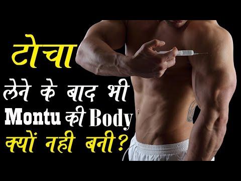 टोचा लेने के बाद भी Montu की Body क्यों नहीं बनी? | Dark Side of Montu's Body |@Fitness Fighters