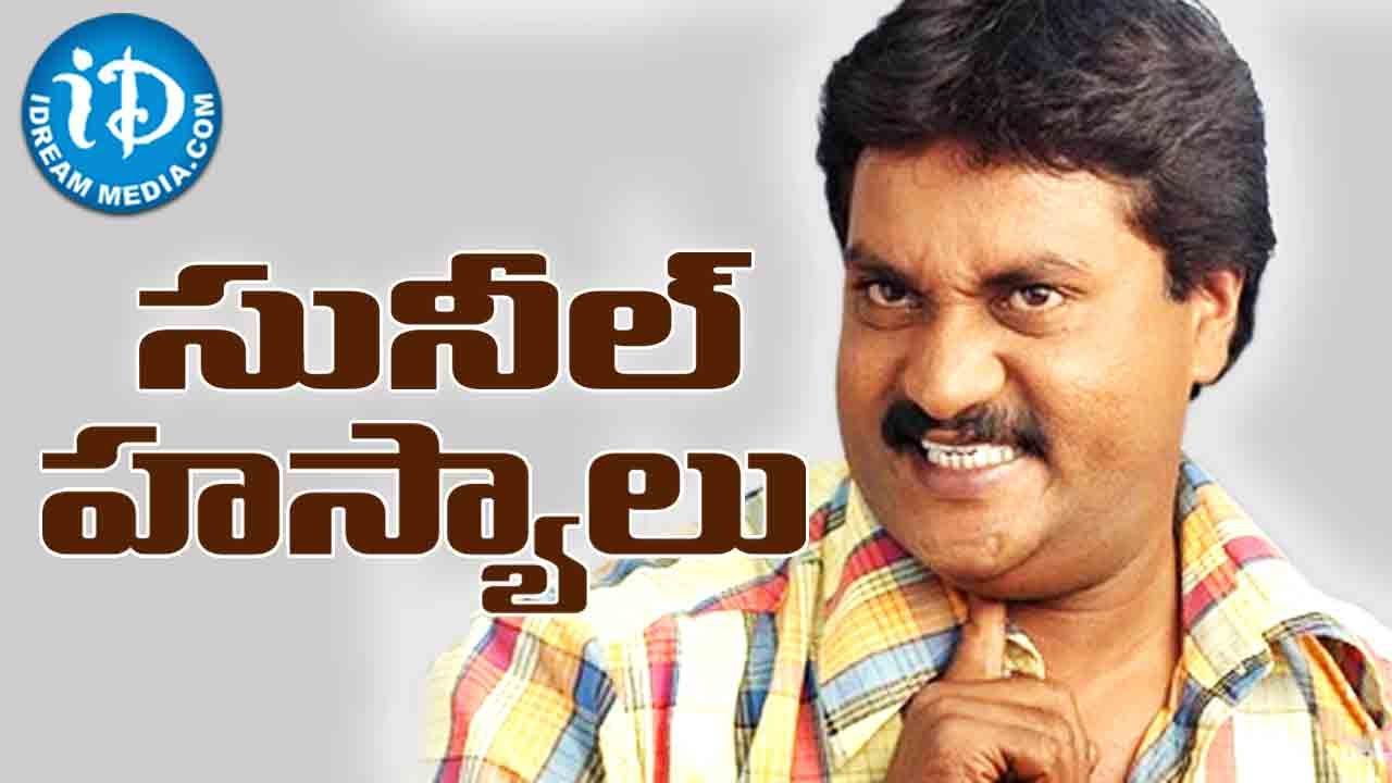 actor sunil comedy punch dialogues back to back youtube