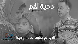 علاء الناطور 2020 الدنيا الي محليها انك يا امي فيها #دحية الام