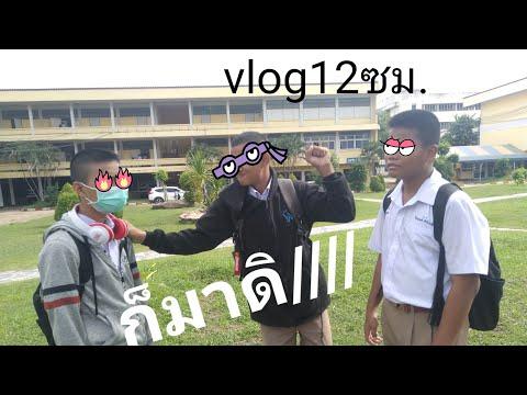 ถ่ายvlog 12ซม. กับเพื่อนในโรงเรียนโพนทองพัฒนาวิทยา