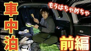 【車中泊】いろんな道具使ってクルマで一晩過ごしてみたら快適すぎた【前編】
