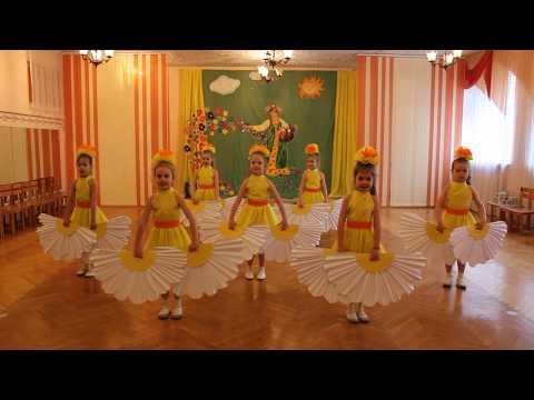 """Танец """"Ромашковое поле"""" в детском саду"""