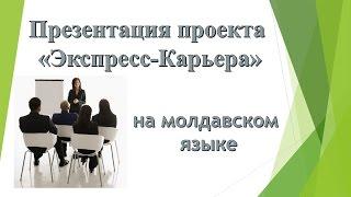 Презентация НА МОЛДАВСКОМ ЯЗЫКЕ