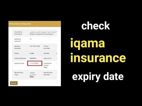 IQAMA INSURANCE CHECK KSA/ INSURANCE INFORMATION INQUIRY/ MEDICAL INSURANCE IN SAUDI ARABIA FIOR EXP