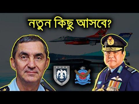 Bangladesh Air Force প্রধানের তুরস্ক সফর