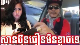 Cambodia Hot News សានប៊ុនធឿនមិនខ្លាចទេមកចាំនៅមុខតុលាការទាំងព្រឹក  , Neary Khmer