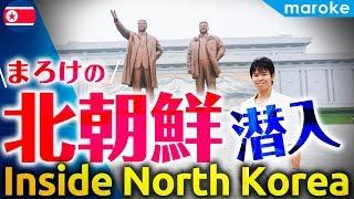 まろけの北朝鮮潜入レポート|総集編  平壌の地下鉄・街並み・観光名所を一気にレポート