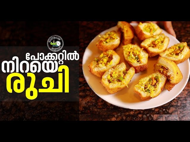 How To Make Bread pocket |  4മണി ചായ EP 3