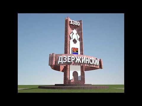 ТИЦ КЭЦ: Фото-экскурсия по городу Дзержинский
