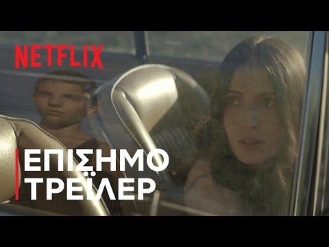 Απόσταση Ασφαλείας | Επίσημο τρέιλερ | Netflix