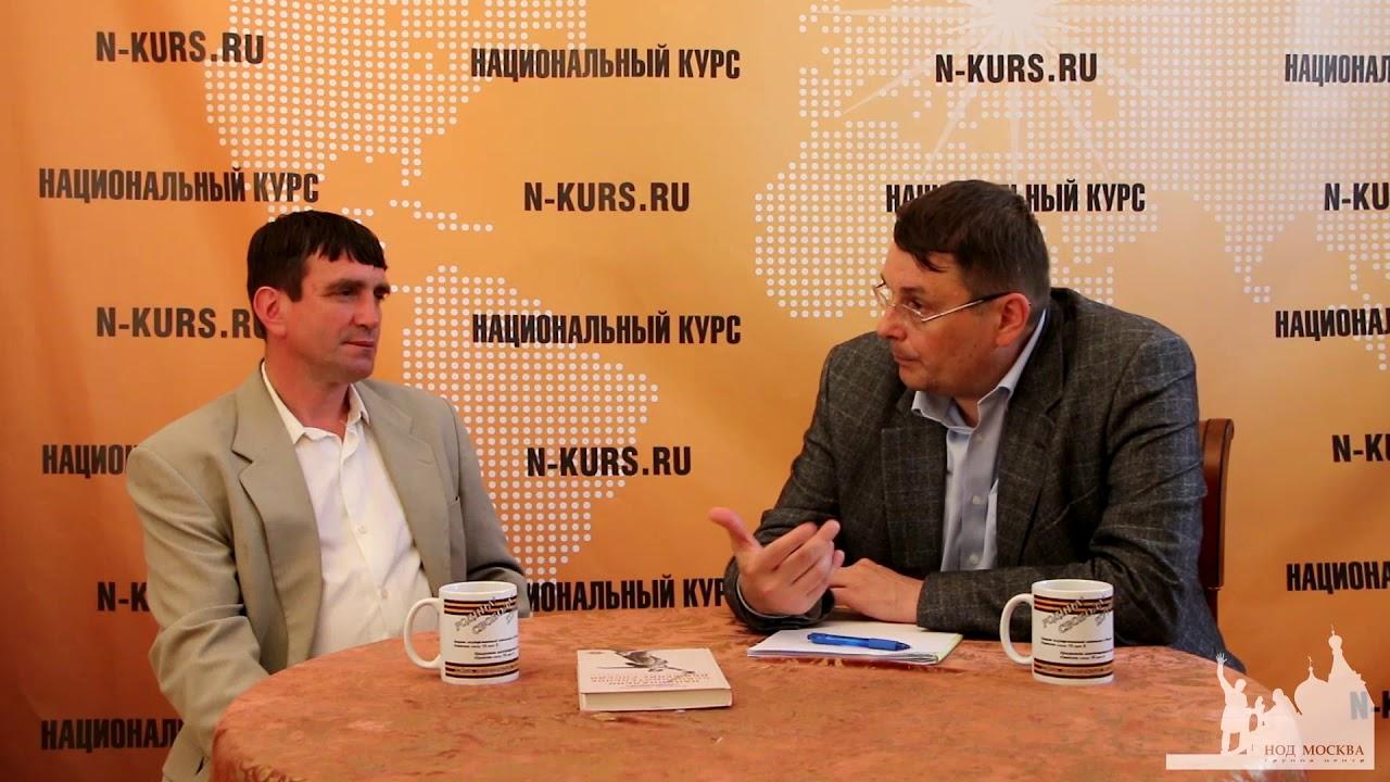 Будущая столица России - Киев. Фёдоров и НОД Украины