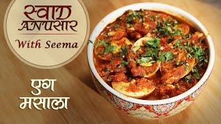Egg Masala Recipe In Hindi  - एग मसाला   Easy To Make Egg Curry Recipe   Anda Masala Recipe