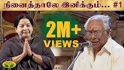MSV- ன் நினைத்தாலே இனிக்கும் | Part - 1 | பாராட்டு விழா | 2012 | CM Jayalalitha | Jaya TV
