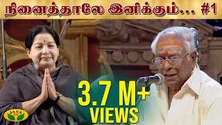 Gambar cover MSV- ன் நினைத்தாலே இனிக்கும் | Part - 1 | பாராட்டு விழா | 2012 | CM Jayalalitha | Jaya TV