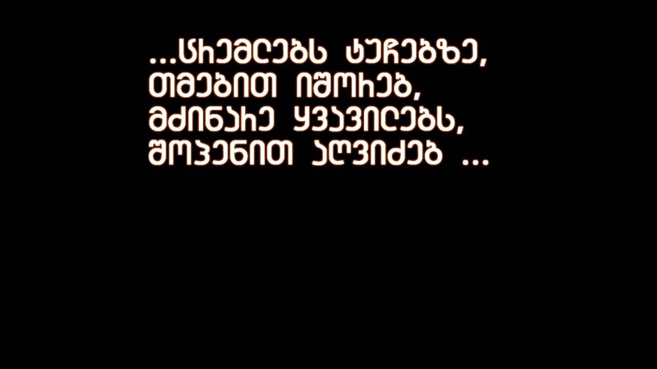 მგზავრები  ცრემლებს ტუჩებზე lyrics