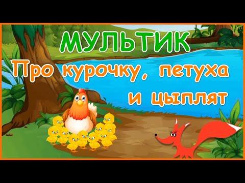 Про петуха и курицу мультфильм