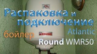 Бойлер - Atlantic Round WMR 50 распаковка и подключение