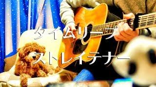 スカーフvo.gtキクチのギター弾き語り動画その84です。 少しでもいいと...