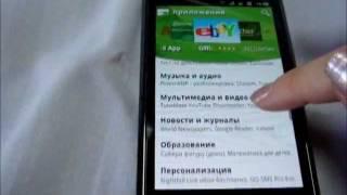 Установка приложений на карту памяти в Android