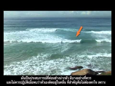 How to Survive Beach Rip Currents - Thai Translation
