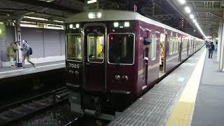 阪急電車 神戸線 7000系 7020F 発車 十三駅 「20203(2-1)」
