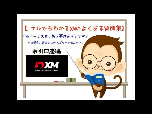 【サルでもわかるXM質問集】「XMではボーナスを失うことはありますか?」取引口座編