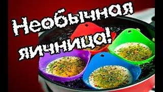 Чудо яичница в супер формочках! Быстро и вкусно!