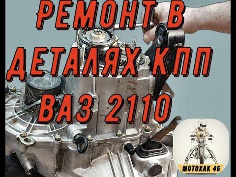 Ремонт в деталях кпп ВаЗ 2110
