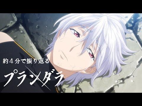 約4分で振り返るTVアニメ「プランダラ」第1クール