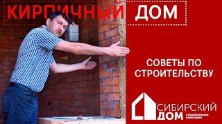 #СТРОИТЕЛЬСТВО ДОМОВ ИЗ КИРПИЧА | Инструкция от Руслана Адигамова