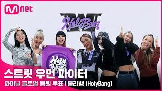 [스우파] 홀리뱅(HolyBang) l 파이널 글로벌 응원 투표