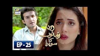 Zard Zamano Ka Sawera Ep 25 - 21st May - ARY Digital Drama