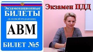 Билет 5. Экзаменационные билеты ПДД 2019. Категория АВМ.