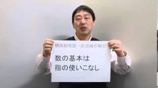 【数の基本は指の使いこなし】 お受験で慶應横浜初等部へ合格するために...