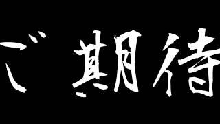 京炎 そでふれ!文舞蘭 2017年度演舞 テーマ発表動画