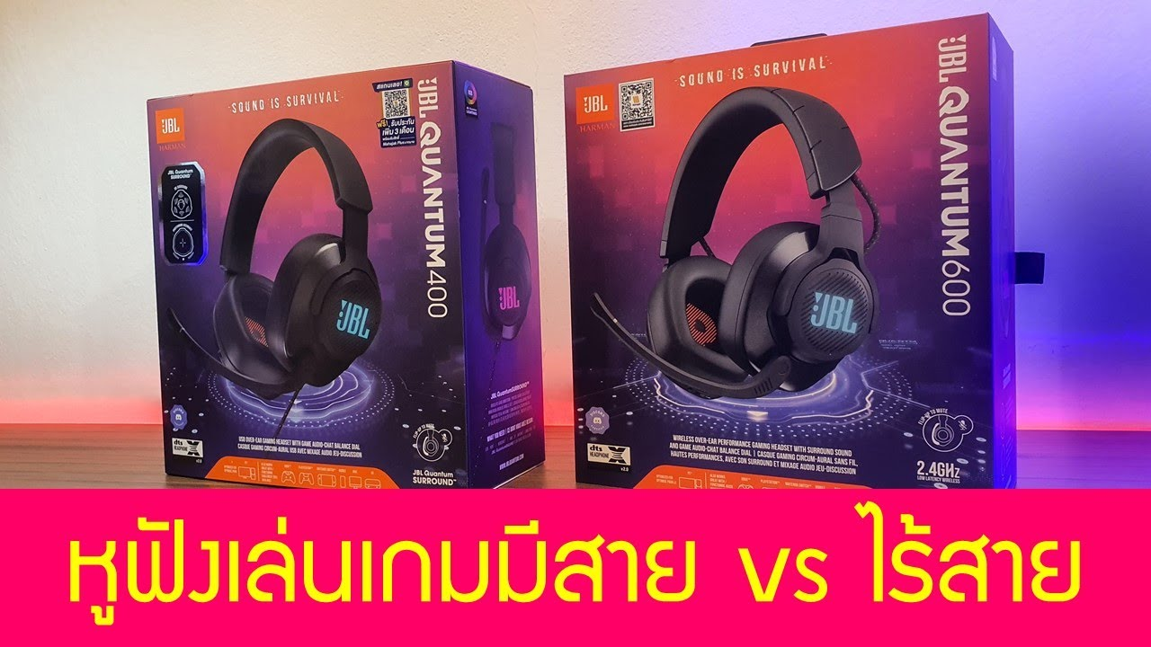 หูฟังเล่นเกม PS4 / Switch มีสาย กับ ไร้สาย เลือกแบบไหนดี ? รีวิวเปรียบเทียบ JBL Quantum 400 vs 600