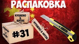 Розпакування #31. Свіжі посилки з Китаю!