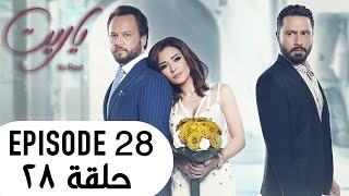 Ya Rayt يا ريت Episode 28